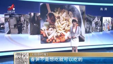 《信息時報》:春筍不是想吃就可以吃的