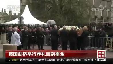 英國劍橋舉行葬禮告別霍金