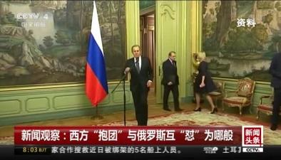 """新聞觀察:西方""""抱團""""與俄羅斯互""""懟""""為哪般"""