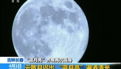 """吉林長春:""""藍月亮""""昨晚再次現身雲散月遲出 """"藍月亮""""遍灑清光"""