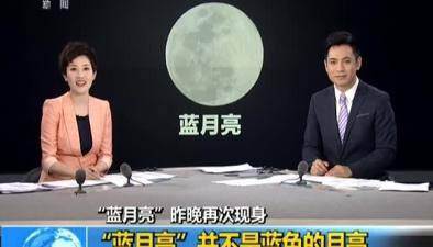 """""""藍月亮""""昨晚再次現身:""""藍月亮""""並不是藍色的月亮"""