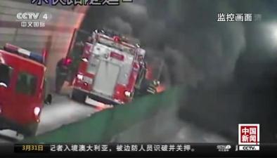遼寧大連:車輛隧道起火 6分鐘清空無關車輛