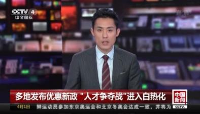 """多地發布優惠新政 """"人才爭奪戰""""進入白熱化"""