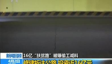 """16億""""扶貧路""""被曝偷工減料修建折達公路 投資近16億元"""