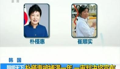 韓國:樸槿惠被捕滿一年 一審判決將宣布