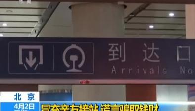 北京:冒充親友接站 謊言騙取錢財
