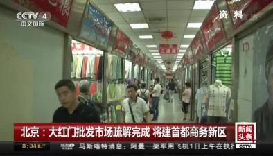 北京:大紅門批發市場疏解完成 將建首都商務新區