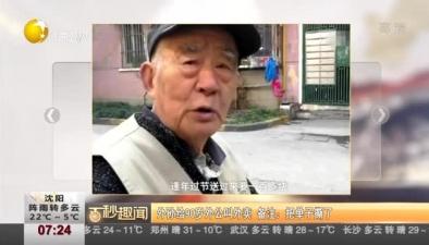外孫給90歲外公叫外賣 備注:把單子撕了
