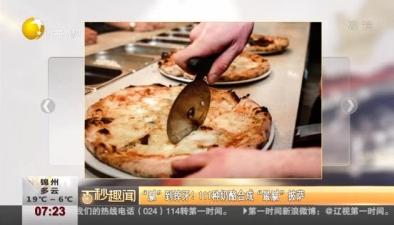"""""""膩""""到掉牙!111種奶酪合成""""最膩""""披薩"""