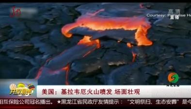 美國:基拉韋厄火山噴發 場面壯觀