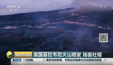 美國基拉韋厄火山噴發 場面壯觀