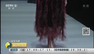 中國國際時裝周落幕 現代女性服飾設計更注重內涵