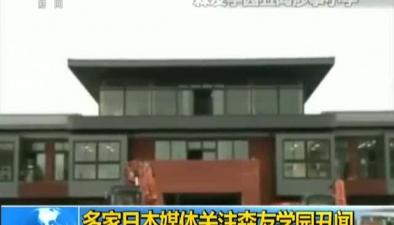日本森友學園醜聞發酵:多家日本媒體關注森友學園醜聞