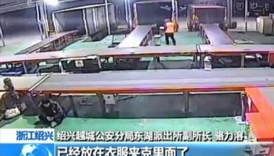 浙江紹興:快遞分揀員偷盜案件告破順手牽羊鑽了快遞公司管理漏洞