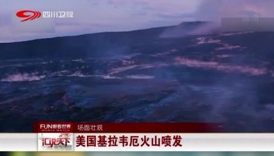 場面壯觀:美國基拉韋厄火山噴發