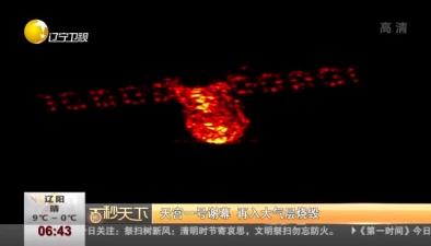 天宮一號謝幕 再入大氣層燒毀