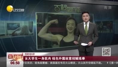女大學生一身肌肉 錢包外露故意招賊練拳