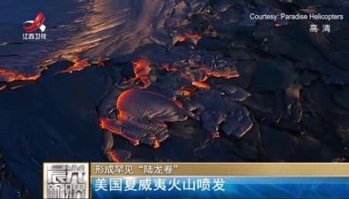 """罕見""""陸龍卷"""" 美國夏威夷火山噴發"""