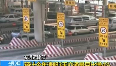 交通運輸部:預計今年清明3天交通量同比增4%