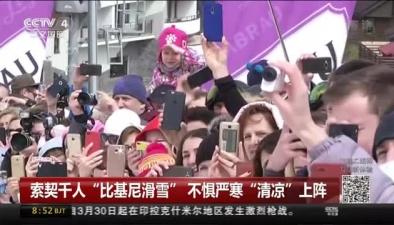 """索契千人""""比基尼滑雪""""不懼嚴寒""""清涼""""上陣"""