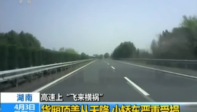 """高速上""""飛來橫禍"""":貨廂頂蓋從天降 小轎車嚴重受損"""
