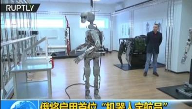 """俄將啟用首位""""機器人宇航員"""""""