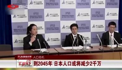 人口危機:到2045年 日本人口或將減少2千萬