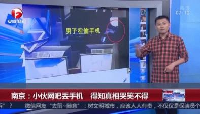 南京:小夥網吧丟手機 得知真相哭笑不得