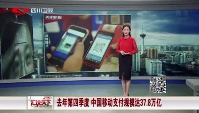 去年第四季度 中國移動支付規模達37.8萬億