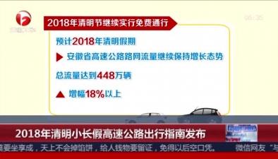 2018年清明小長假高速公路出行指南發布