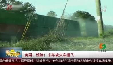 美國:驚險!卡車被火車撞飛
