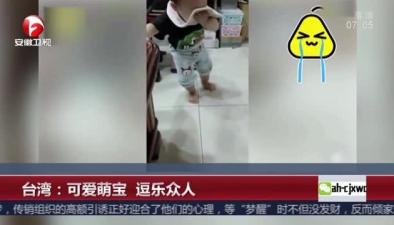 臺灣:可愛萌寶 逗樂眾人