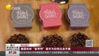 """特立獨行:德國柏林""""新奇特""""超市為初創企業開路"""