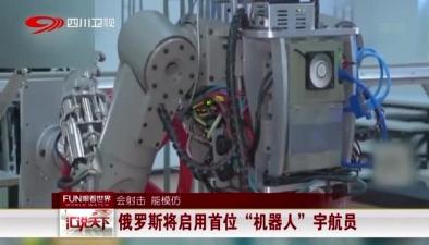 """會射擊 能模倣:俄羅斯將啟用首位""""機器人""""宇航員"""