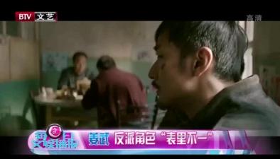 姜武 拍新戲因何暴瘦30斤?