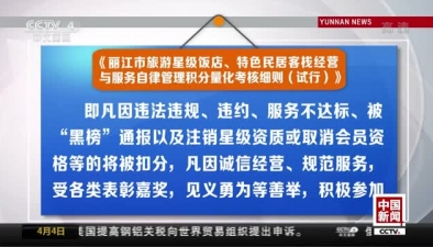 雲南麗江:4月起星級飯店、民居客棧實行積分量化考核