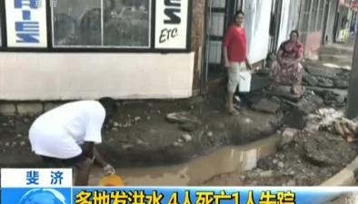 斐濟:多地發洪水 4人死亡1人失蹤