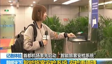 """記者體驗:首都機場率先啟動""""智能旅客安檢係統"""" 安檢更便捷"""