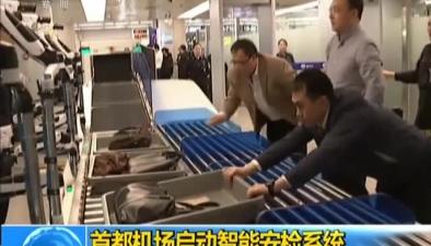 首都機場啟動智能安檢係統