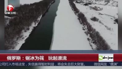 俄羅斯:鋸冰為筏 玩起漂流