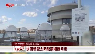 海水淡化利器:法國新型太陽能蒸餾器問世