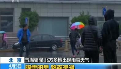 北京:氣溫驟降 北方多地出現雨雪天氣降雪明顯 路面濕滑