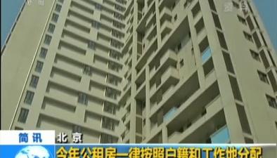 北京:今年公租房一律按照戶籍和工作地分配