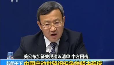 美公布加徵關稅建議清單 中方回擊:中國啟動世貿組織爭端解決程序
