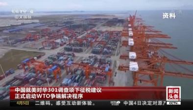 中國就美對華301調查項下徵稅建議 正式啟動WTO爭端解決程序