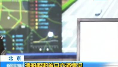 北京:清明假期首日交通情況