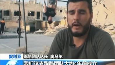 """敘利亞:跑酷青年在廢墟中""""飛翔"""""""