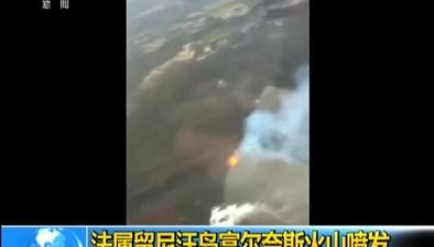 法屬留尼汪島富爾奈斯火山噴發