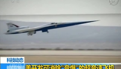 """科技動態:美開發可消除""""音爆""""的超音速飛機"""