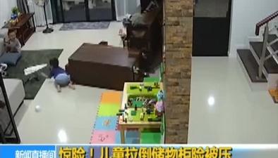 驚險!兒童拉倒儲物櫃險被壓